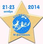 Космофест 2014
